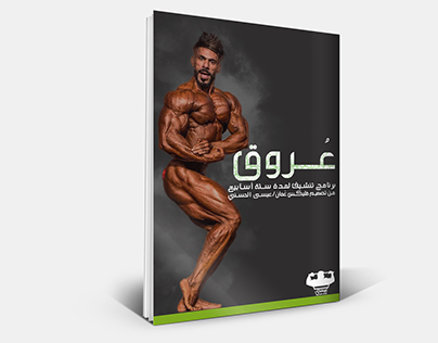 3Rooq Book