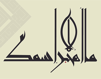 kufi typography - ما أهجر إلا اسمك