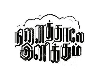 Tamil typo