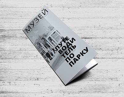 Лифлет для музея Парка Сокольники