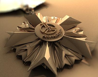 Employers' Federation of Dornogovi Medal