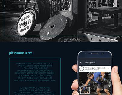 Мобильное приложение по фитнесу
