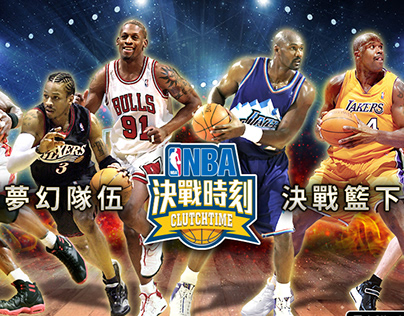 NBA決戰時刻 NBA Clutch Time - Mobile Game