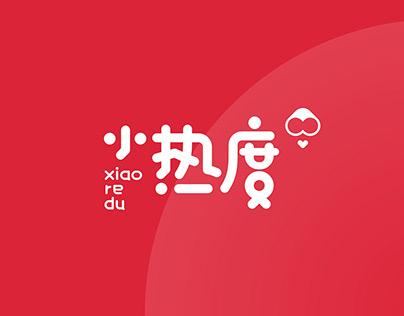 小热度标志包装设计   趣味 简约 字体 原创