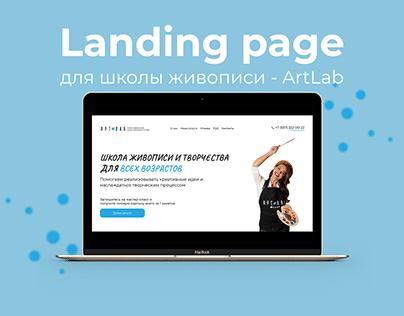 Landing page для школы живописи - ArtLab