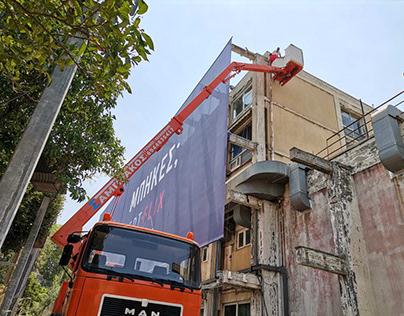 κάλυψη κτιρίου της ΕΡΤ απο την COPYEXPRESS