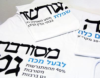 """""""Havdalah"""" Event branding"""