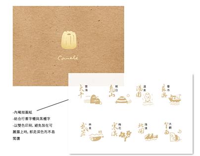 可為烘焙 可麗露禮盒包裝及插畫設計- 2017