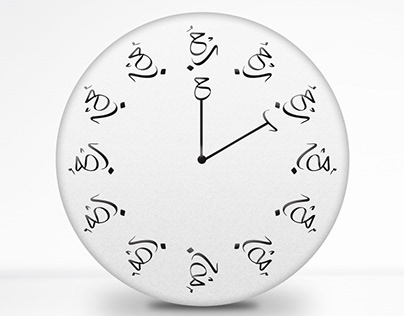 Wall Clock&Watch Design |ســـاعةُ حُـــــــــــــــــبّ