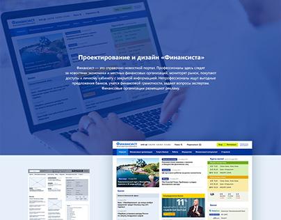 Проектирование и дизайн новостного портала «Финансист»