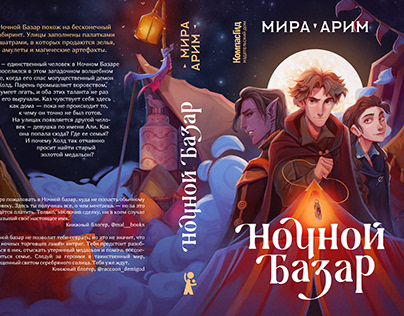 "Book cover ""The Night Bazaar"""