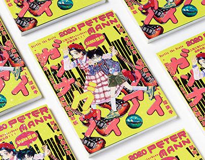 《GANNA怪拐》book cover