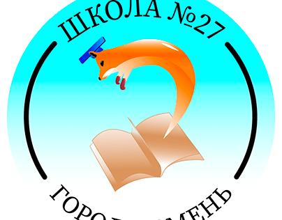 Пример логотипа 27 школы, г.Тюмень