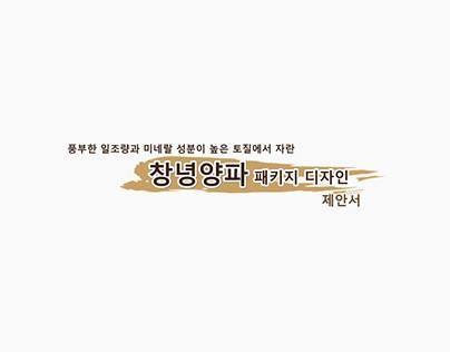 2016사이버공모전 - 창녕양파 패키지 디자인 제안