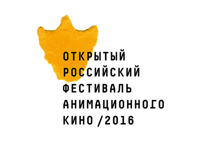 Open Russian Animated Film Festival