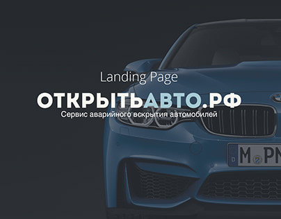 Landing Page for Открытьавто.рф