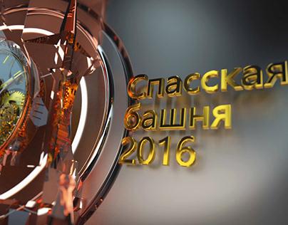 Спасская башня 2016