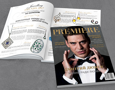 Дизайн и верстка журнала PREMIERE