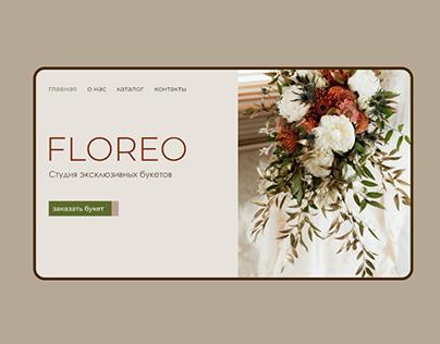 Веб-сайт студии эксклюзивных букетов Floreo