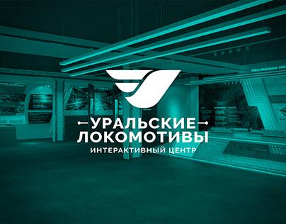 Интерактивный центр Уральские Локомотивы