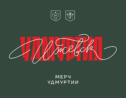 Мерч Удмуртии / Merch of the Udmurt Republic