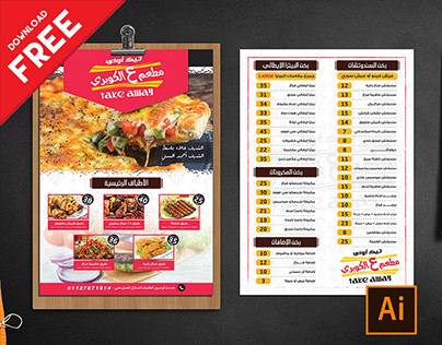 Download Arabic Vector Menu|تحميل منيو مطعم عربي فيكتور