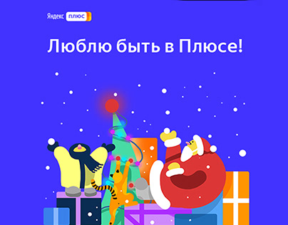 New Year's game for Yandex Plus