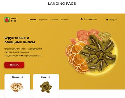 Дизайн сайта сухофруктов