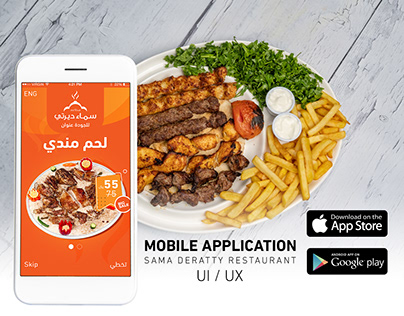Sama Deraty App UI design