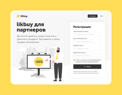 likbuy - Discount Service Website