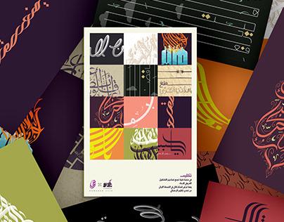 Ramadan Typography Challenge