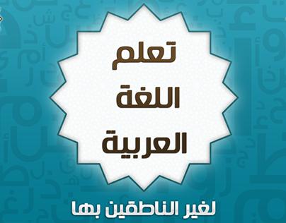 Arabic For Non Arabic