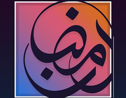 رمضان 1440هـ / 2019م