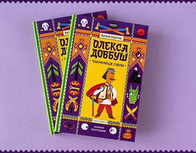 Oleksa Dovbush. The Secret of Power.