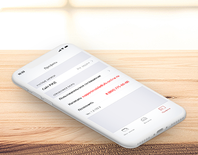 Мобильное приложение Еду поездом под iOS