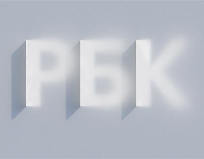 RBC TV | Concept
