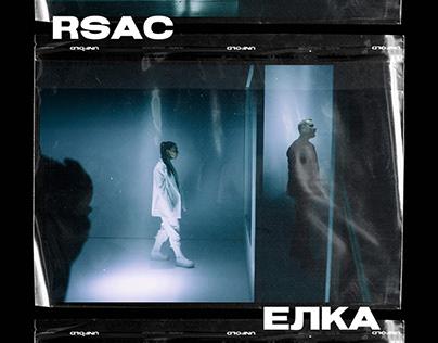 RSAC & ЁЛКА BACKSTAGE