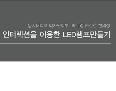 2016.11.30 한지 인터렉션 LED 조명