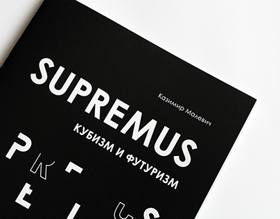 SUPREMUS brochure