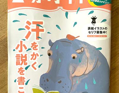 Magazine cover illustration