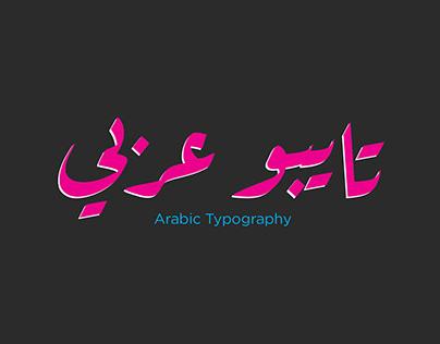 Arabic Typography - تايبو عربي