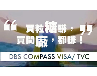 Compass Visa - The Tycoon