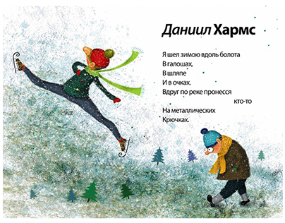 Winter stories by Daniil Kharms