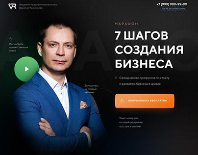 Курс Бизнес - онлайн школы
