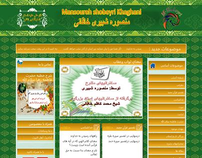Mansoureh Shobeyri Khaghani's website .