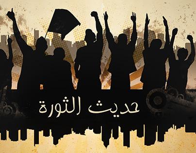 Storyboard Hadith Al Thawra 2013