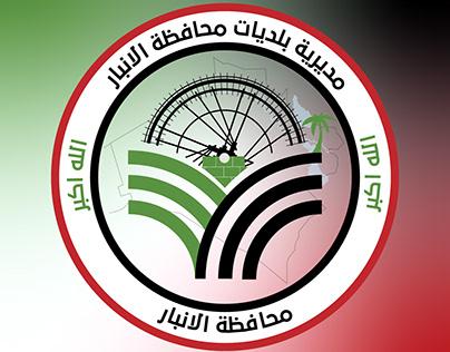 شعار بلدية