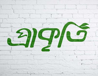 Prakriti- Brand Design