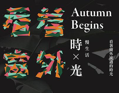 《立秋》——字体试验-叁