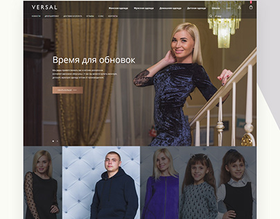 Online shopping website Versal